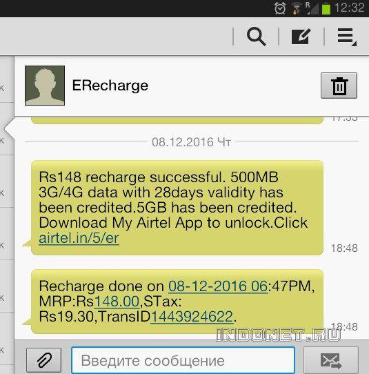 Как оплатить мобильный интернет в Индии (Airtel)