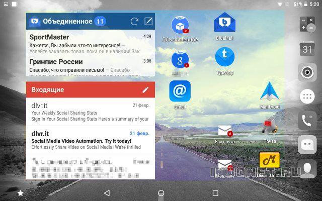 Поиск лучшей почты под андроид