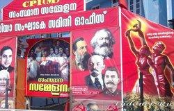 Коммунистическая Керала