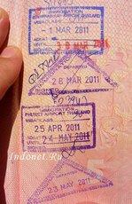 Таиланд, штамп о прибытии