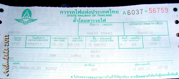 Билет на поезд Сураттани - Бангкок